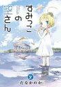 【中古】B6コミック すみっこの空さん 全8巻セット / たなかのか【中古】afb