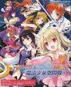 【中古】同人GAME CDソフト マジカルバトルアリーナNEXT -魔法少女空閃姫- / 領域ZERO