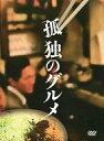 【中古】国内TVドラマDVD 孤独のグルメ DVD-BOX ...