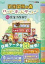 【中古】攻略本 3DS どうぶつの森 ハッピーホームデザイナー 超完全カタログ【中古】afb