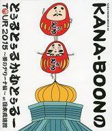 【中古】邦楽Blu-ray Disc KANA-BOON / MOVIE 03 KANA-BOONのとぅるとぅるかむとぅるーTOUR 2015〜夢のアリーナ編〜at 日本武道館