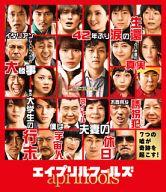 中古邦画Blu-rayDiscエイプリルフールズ[豪華版]