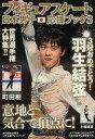 【中古】ムックその他 ≪趣味・雑学≫ フィギュアスケート日本男子応援ブック3