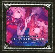 中古アニメ系CDよるのないくにプレミアムボックス限定版同梱特典サウンドトラックCD