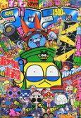 【中古】コミック雑誌 付録付)コロコロコミック 2015年11月号【02P03Dec16】【画】