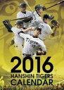 【中古】カレンダー 阪神タイガース 2016年度カレンダー【タイムセール】
