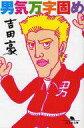 樂天商城 - 【中古】文庫 ≪日本文学≫ 男気万字固め / 吉田豪【中古】afb