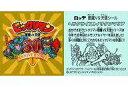 【中古】ビックリマンシール/ファミリーマート限定ビックリマンアイスバーシール ビックリマン(ヘラクライスト/サタンマリア)
