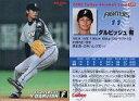 【中古】スポーツ/2006プロ野球チップス第2弾/日本ハム/レギュラーカード 132 : ダルビッシュ有
