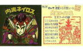 【中古】ビックリマンシール/金ツヤ/ヘッド/悪魔VS天使 伝説復刻版 第2弾 54 [金ツヤ] : 内裏ネイロス【02P09Jul16】【画】