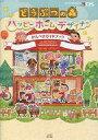 【中古】攻略本 3DS 動物の森 ハッピーホームデザイナー かんぺきガイドブック【中古】afb
