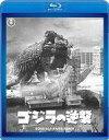 【中古】邦画Blu-ray Disc ゴジラの逆襲[60周年...