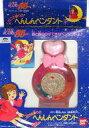 【中古】おもちゃ いちごの香りの変身ペンダント 「魔法使いサリー」