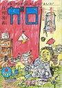 【中古】アニメ雑誌 ガロ 1983年6月号 GARO