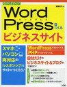【中古】単行本(実用) ≪産業≫ カンタン! WordPressでつくるビジネスサイト スマホ・パソコン両対応の「レスポンシブ」なサイトをつくろう! / 遠藤裕司【中古】afb