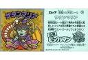 【中古】ビックリマンシール/メタルエンボス/特(ヘッド)/ビックリマン伝説8 特 メタルエンボス : サタンマリア