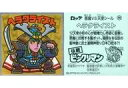 【中古】ビックリマンシール/メタルエンボス/特(ヘッド)/ビックリマン伝説8 特 メタルエンボス : ヘラクライスト