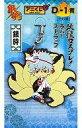 【中古】ストラップ(キャラクター) 銀時 妖怪コスプレ! ラバーストラップ 「アニくじ 銀魂 第6弾