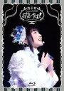 【中古】邦楽Blu-ray Disc 悠木碧 / プルミエ!...