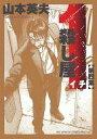 【中古】B6コミック 殺し屋1(新装版)(4) / 山本英夫