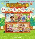 【中古】攻略本 3DS どうぶつの森 ハッピーホームデザイナー:任天堂公式ガイドブック【中古】afb