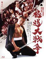 中古邦画Blu-rayDisc極道大戦争プレミアム・エディション