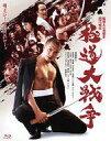 【中古】邦画Blu-ray Disc 極道大戦争 プレミアム・エディション