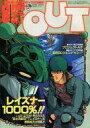 【中古】アニメ雑誌 月刊 OUT 1986年8月号