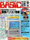 【25日24時間限定!エントリーでP最大26.5倍】【中古】一般PCゲーム雑誌 CD付)マイコンBASIC Magazine 1995年8月号