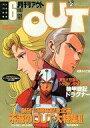 【中古】アニメ雑誌 付録無)月刊OUT アウト 1987年6月号
