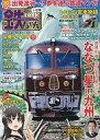 【中古】コミック雑誌 COMIC 鉄ちゃん1号車 2014年9月号