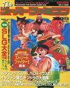 【中古】ゲーム雑誌 付録無)Theスーパーファミコン 1992年6月12日号 No.11