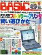 【中古】一般PCゲーム雑誌 マイコンBASIC Magazine 1996年6月号【02P03Dec16】【画】