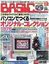 【エントリーでポイント10倍!(9月11日01:59まで!)】【中古】一般PCゲーム雑誌 付録付)マイコンBASIC Magazine 1996年12月号