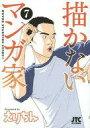 【中古】B6コミック 描かないマンガ家(完)(7) / えりちん