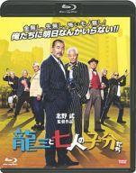中古邦画Blu-rayDisc龍三と七人の子分たち