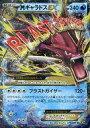 【中古】ポケモンカードゲーム/RR/XY BREAK 拡張...