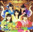 【中古】邦楽CD たこやきレインボー / 絶唱!なにわで生まれた少女たち[関西以西西軍盤]【画】