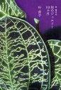 【中古】単行本(実用) ≪趣味・雑学≫ 叶恭子の知のジュエリー12ヵ月 / 叶恭子【中古】afb