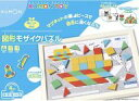 【中古】知育・幼児玩具 図形モザイクパズル