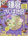 【中古】カルチャー雑誌 まっぷる 超詳細!鎌倉さんぽ地図mini
