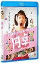 【中古】邦画Blu-ray Disc 円卓 こっこ、ひと夏の...