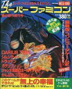【中古】ゲーム雑誌 付録付)Theスーパーファミコン 1991年3月8日号 No.5