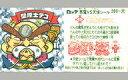 【中古】ビックリマンシール//天使/悪魔VS天使 第24弾 283 : 聖原士テコ(裏:告知有り)