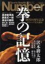 【中古】スポーツ雑誌 Sports Graphic Number PLUS 2011/5