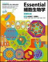【中古】単行本(実用) ≪生物科学・一般生物学≫ DVD付)Essential細胞生物学 原書第3版 【中古】afb