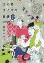 【中古】B6コミック 江の島ワイキキ食堂(8) / 岡井ハルコ