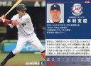 【中古】スポーツ/レギュラーカード/2014プロ野球チップス第2弾 096 [レギュラーカード] : 木村文紀