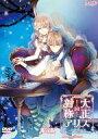 【中古】WindowsVista/7/8 DVDソフト 大正×対称アリス epilogue [限定版]