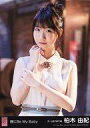 【中古】生写真(AKB48 SKE48)/アイドル/AKB48 柏木由紀/「背中言葉」衣装(上半身 右手顔の下)/CD「唇にBe My Baby」劇場盤特典生写真